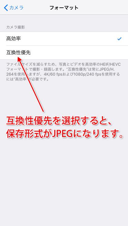 iPhoneの写真をJPEGに