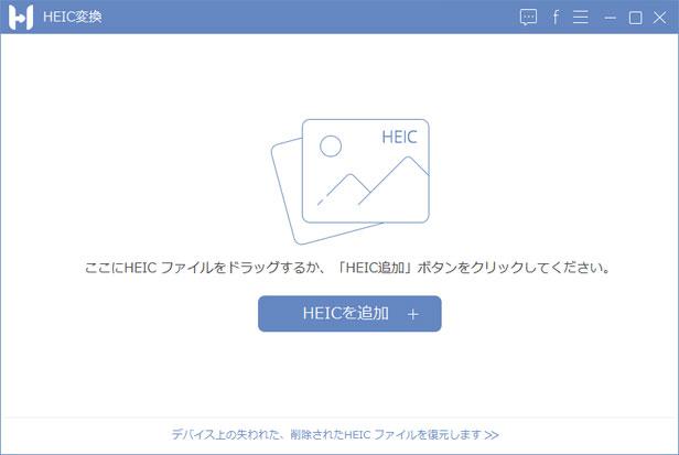 HEICをJPEGに変換するソフト