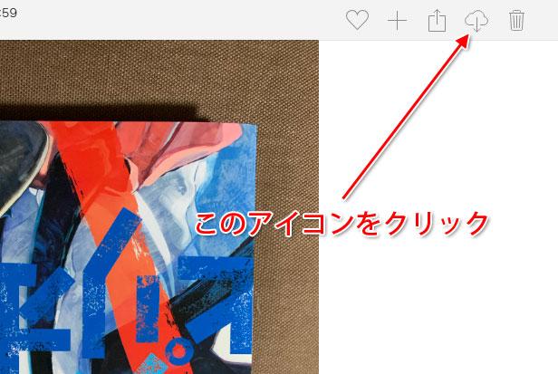 iCloudからダウンロード