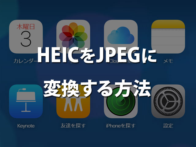 HEICをJPEGに変換する方法