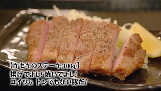 キセキのステーキ