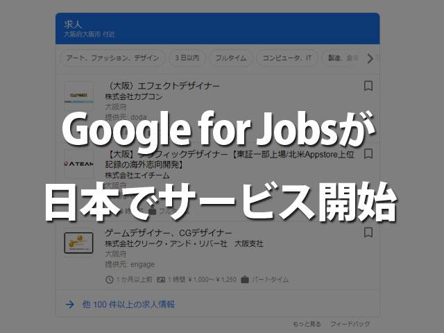 Google for jobsがサービス開始