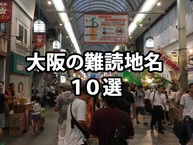 大阪の難読地名10選