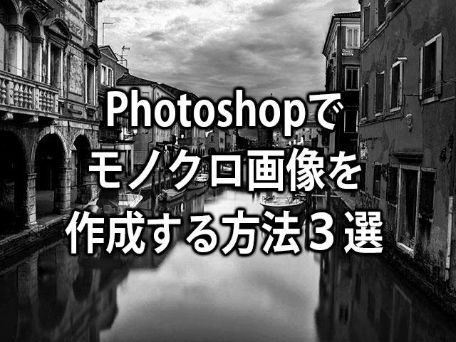 Photoshopでモノクロ画像を作成する方法