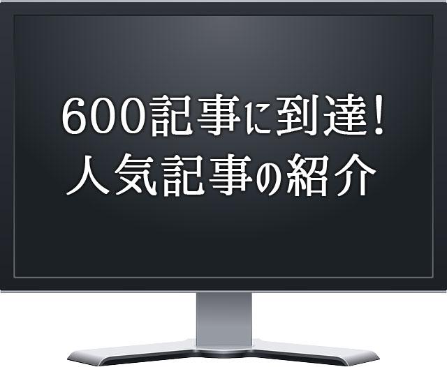 600記事に到達!