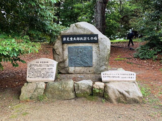 岩見重太郎仇討ちの碑