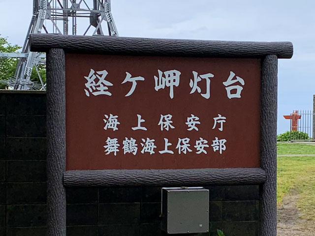 灯台の入り口の案内板