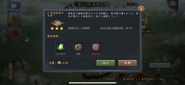 戦場での報酬