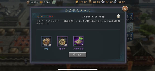 新三國志 イベント