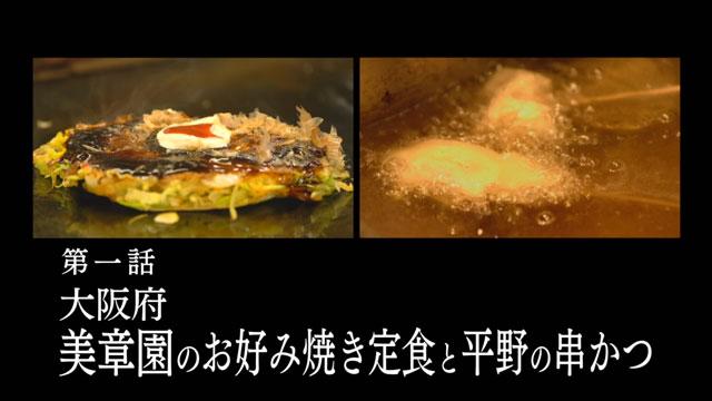 美章園のお好み焼きと串カツ