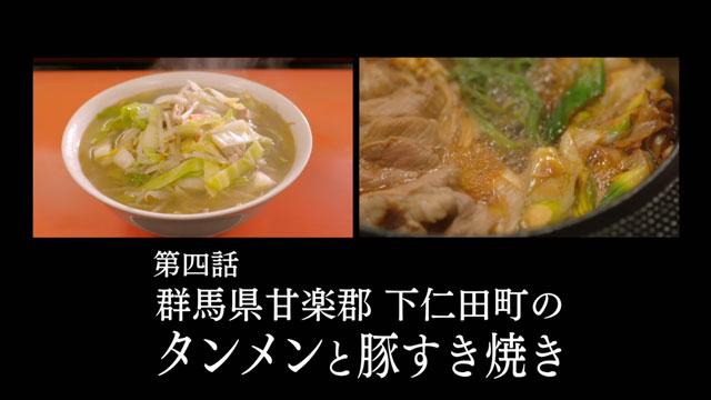 タンメンと豚すき焼き