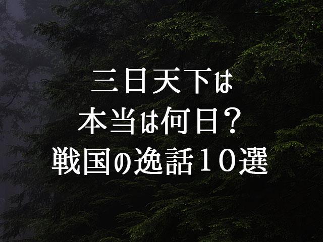 戦国時代の逸話10選