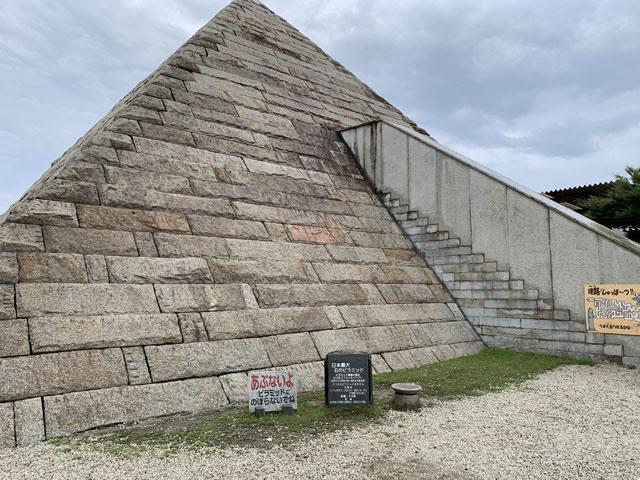 博石館 ピラミッド