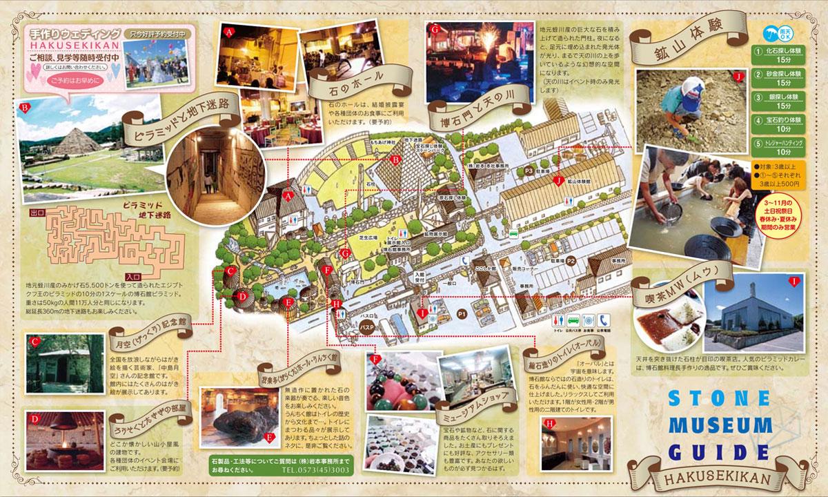 博石館 イラストマップ