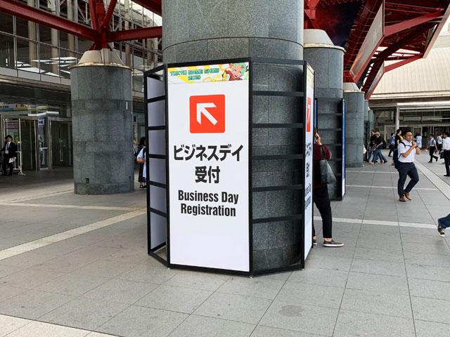 東京ゲームショウ ビジネスデイ