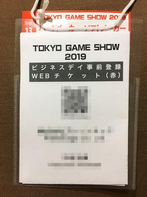 東京ゲームショウ チケット