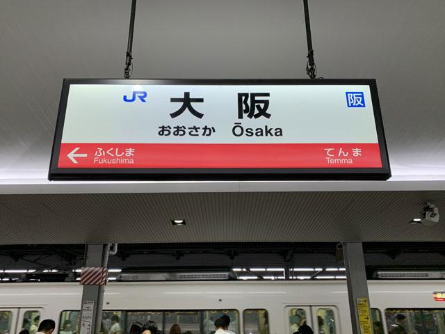大阪駅 看板