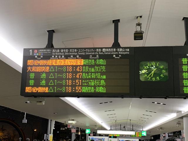 大阪駅 電光掲示板