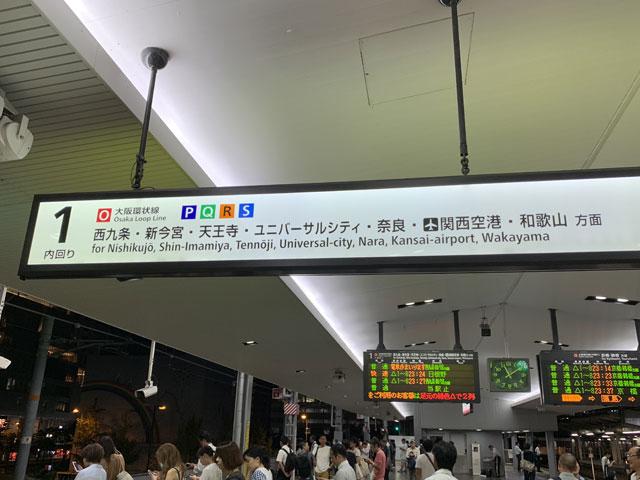 大阪駅 一番ホームの行き先