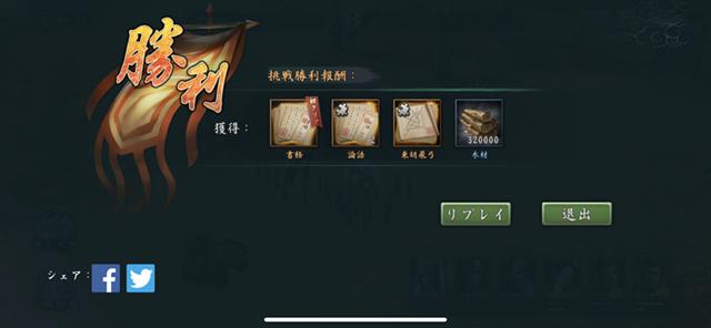 新三国志 書経獲得画面
