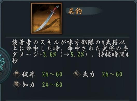 新三国志 至宝 呉鈎