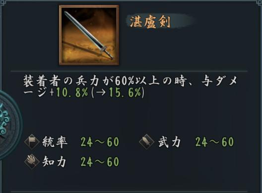 新三国志 至宝 湛盧剣
