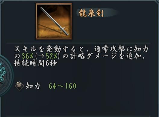 新三国志 至宝 龍泉剣