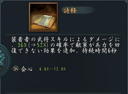 新三国志 至宝 詩経