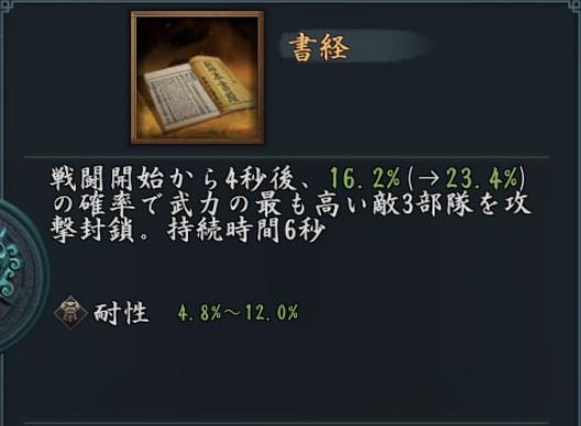 新三国志 至宝 書経