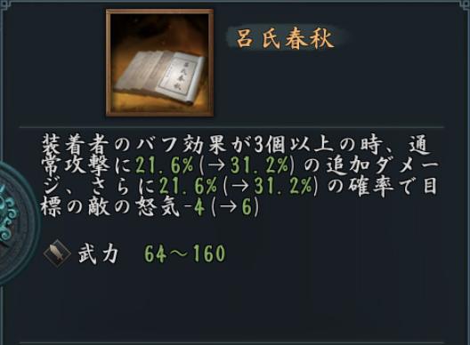 新三国志 至宝 呂氏春秋