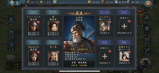新三国志 呉王