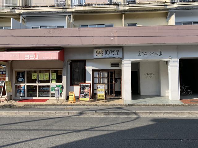 佰食屋 お店