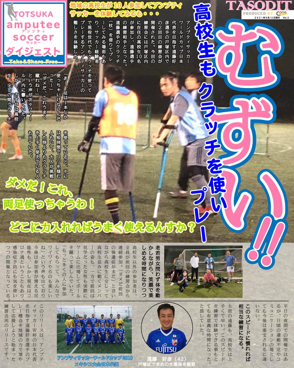 アンプティサッカー日本代表を目指す遠藤好彦選手の応援企画