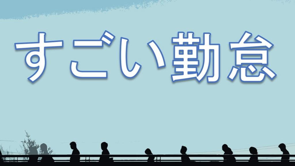 f:id:kitahashi-ryoichi:20150910225731j:plain