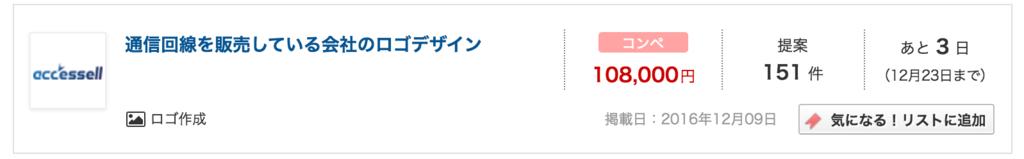 f:id:kitahashi-ryoichi:20161220122711p:plain