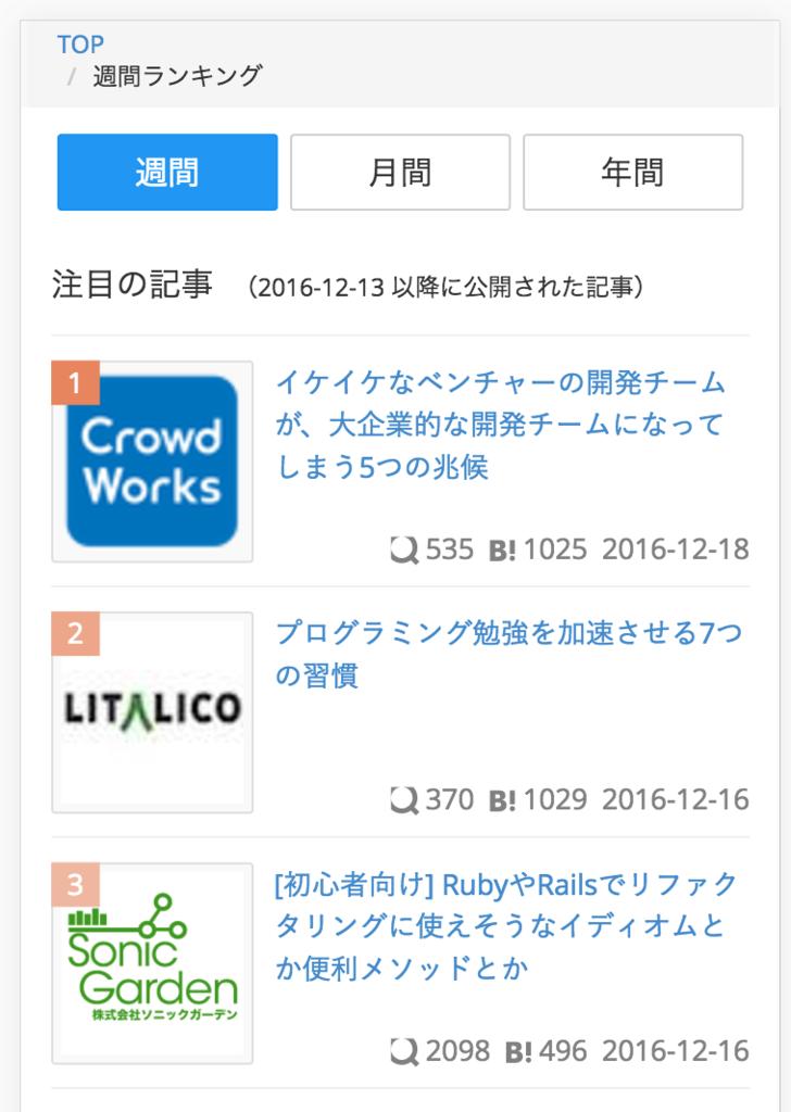 f:id:kitahashi-ryoichi:20161220164736p:plain