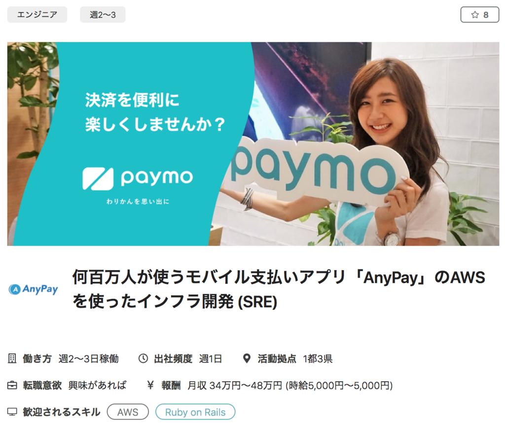 f:id:kitahashi-ryoichi:20180518185804p:plain