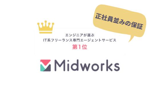 Midworksはエンジニアが選ぶITフリーランスエンジニア専門のエージェントNo1