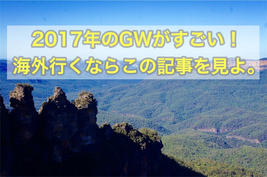 f:id:kitahonami:20161027223129j:image