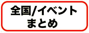 f:id:kitai3451:20180411153134p:plain