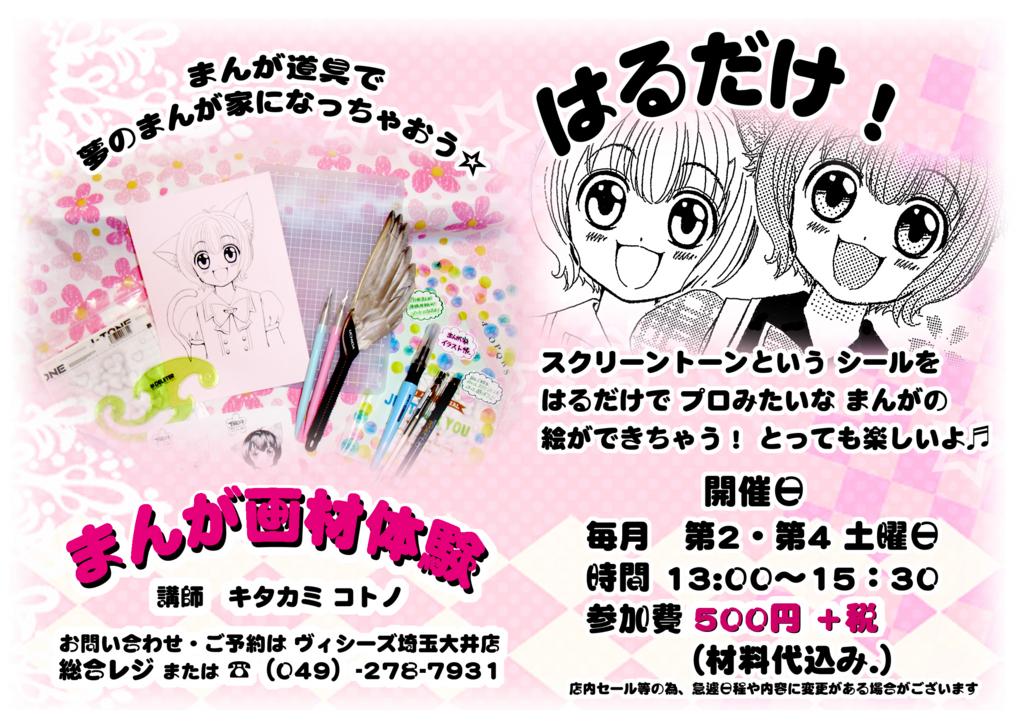 f:id:kitakami_sakura:20180530214704j:plain