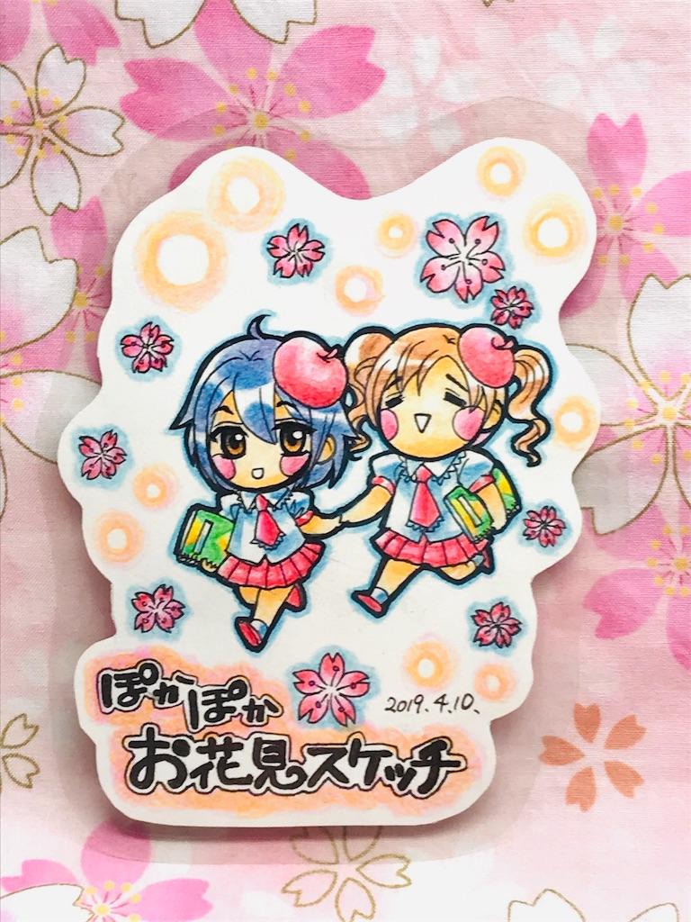 f:id:kitakami_sakura:20190410153657j:image
