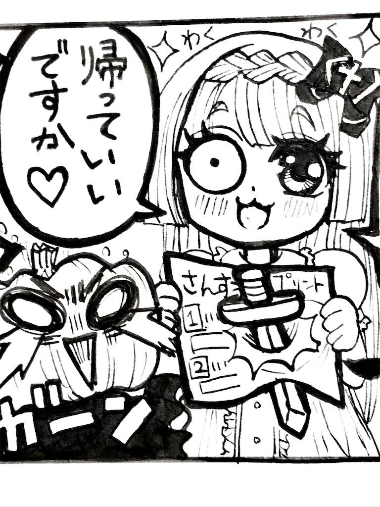 f:id:kitakami_sakura:20200418202518j:image