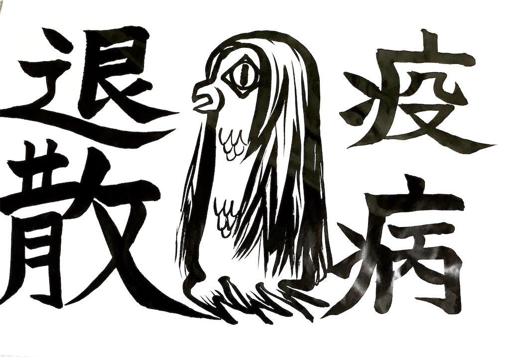 f:id:kitakami_sakura:20200422040503j:image