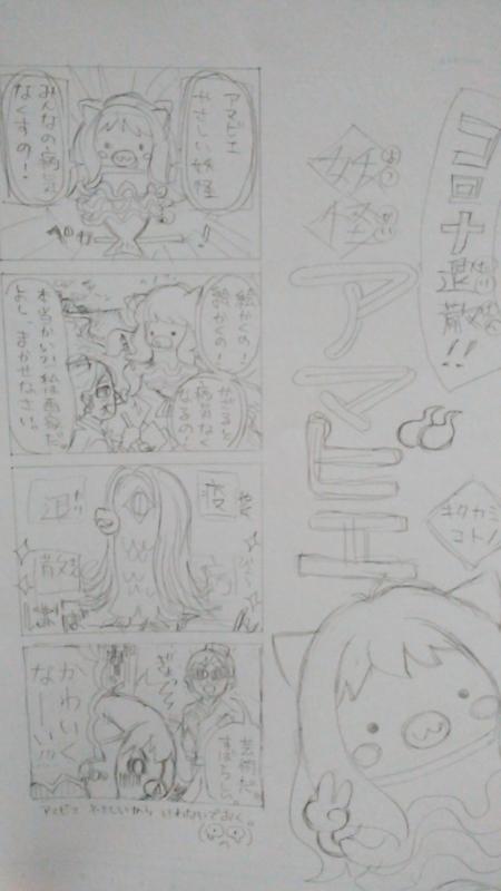 f:id:kitakami_sakura:20200827060430j:plain