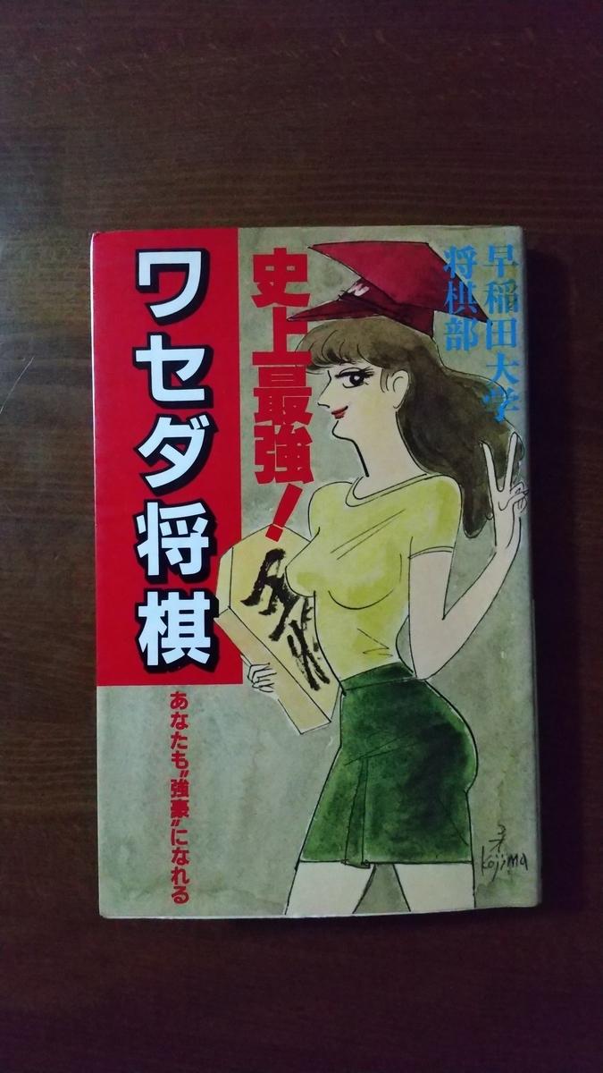 f:id:kitakata_shogi_family:20200522232014j:plain