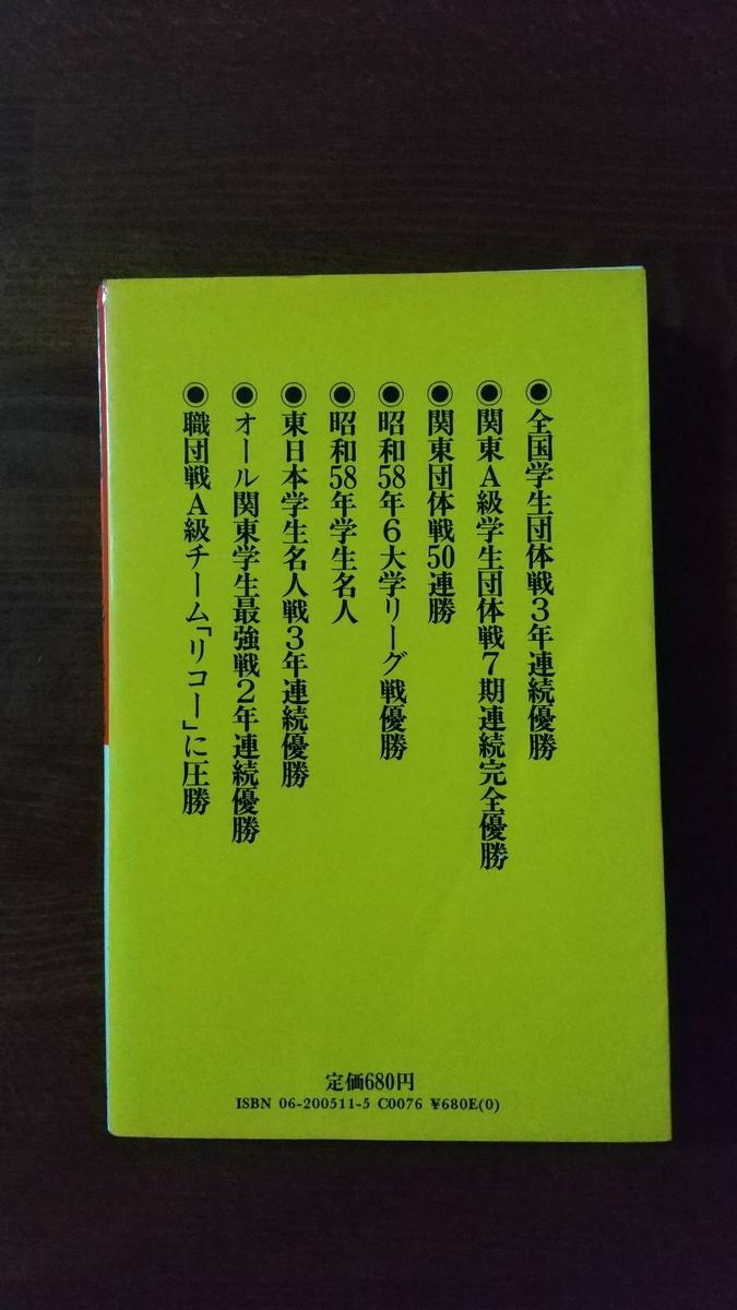 f:id:kitakata_shogi_family:20200522232045j:plain