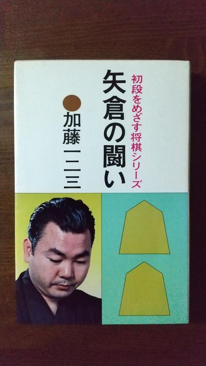 f:id:kitakata_shogi_family:20200523235400j:plain