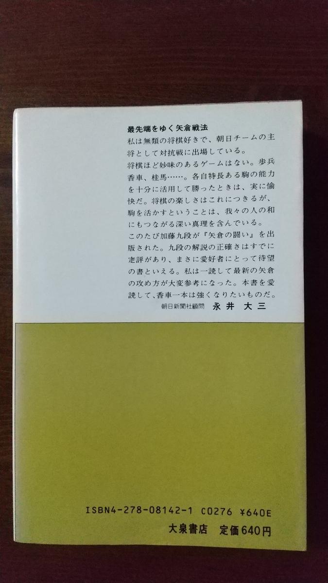 f:id:kitakata_shogi_family:20200523235434j:plain