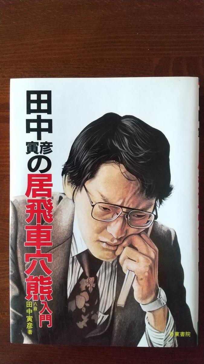 f:id:kitakata_shogi_family:20200525095239j:plain